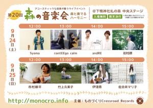 mori_m20