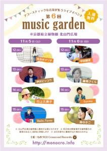 music_gd6