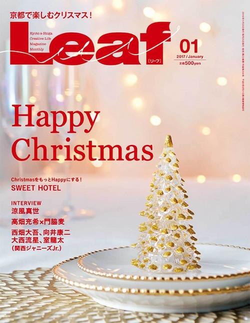 leaf161125ebook-768x992
