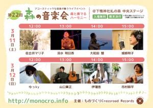 22_森の音楽会