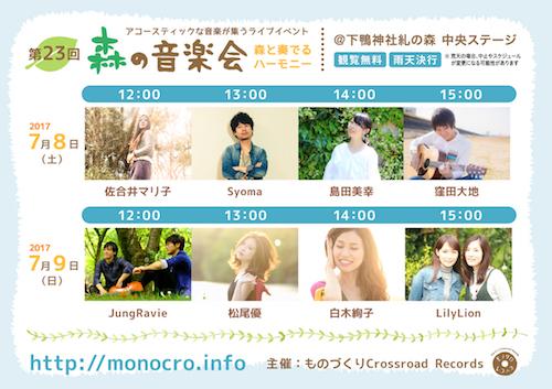 23_森の音楽会