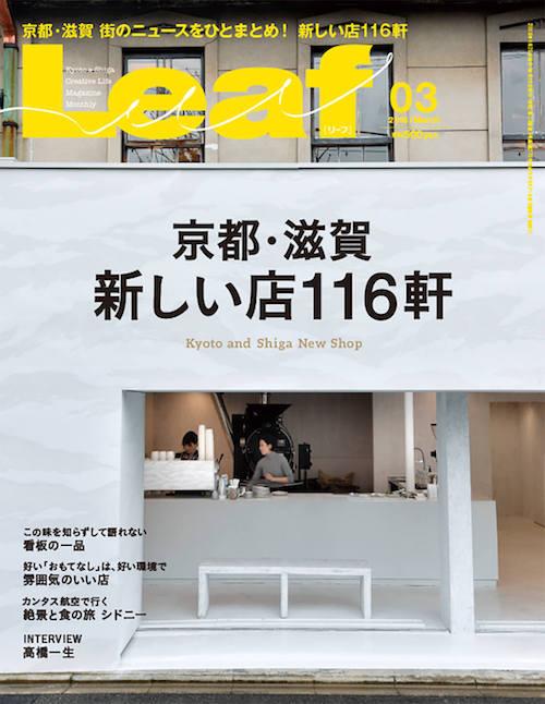 leaf201803ebook