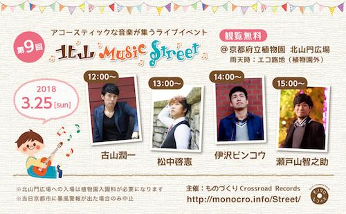北山Music Street_表面