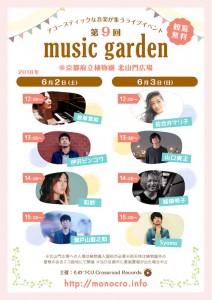 musicgarden9