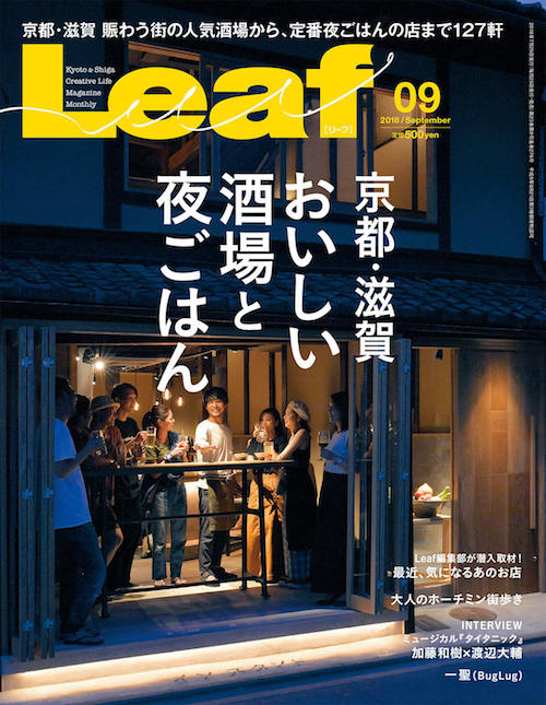 Leaf0725ebook