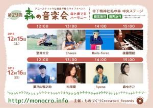 29_森の音楽会