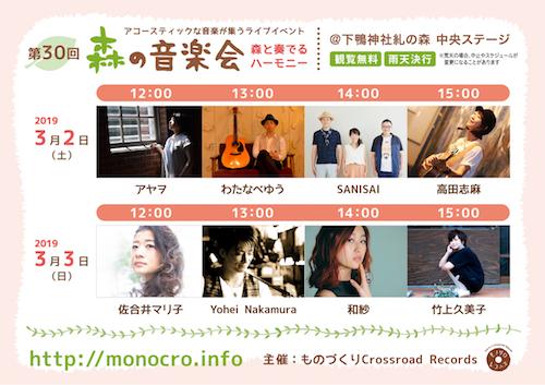 30_森の音楽会