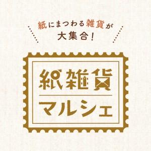 logo_紙雑貨マルシェ