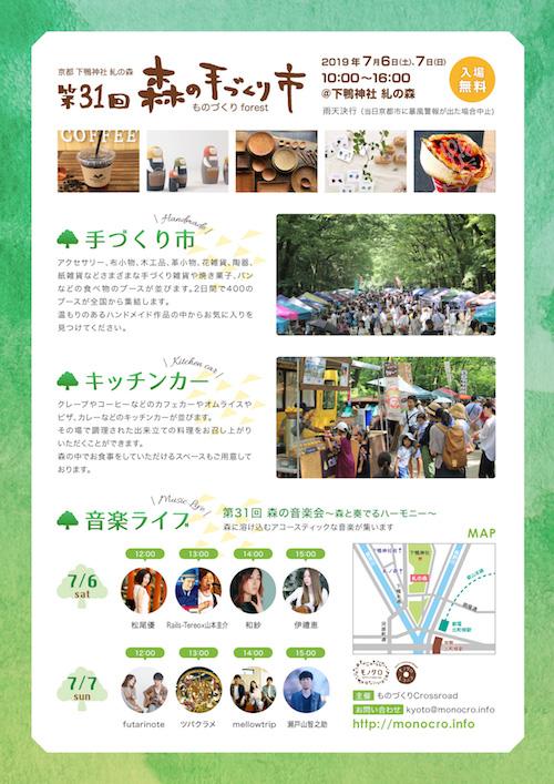 森のてづくり市31_WEB