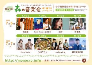 森の音楽会31