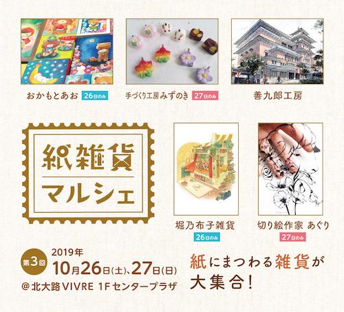 紙雑貨3_Webビラ