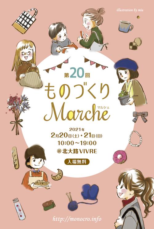 marche20_omote