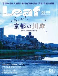leaf202108_01-1