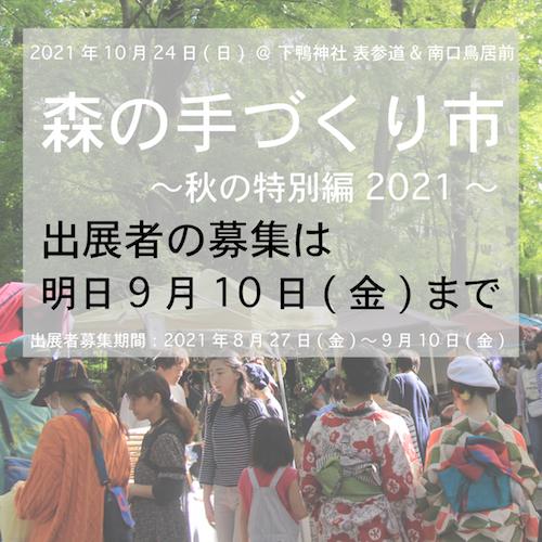 f2021出展者募集明日まで